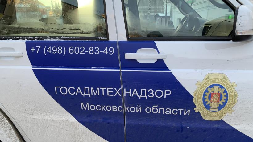 Госадмтехнадзор Подмосковья добился устранения 29 нарушений закона о тишине с начала марта