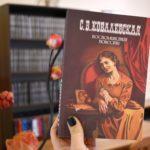 Громкие семейные чтения книги Софьи Ковалевской