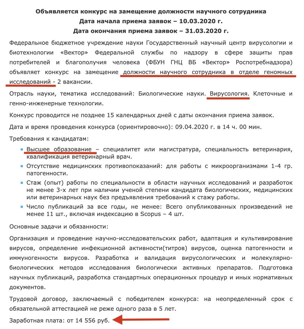 """""""Иди, изобретай вакцину"""": нищенские зарплаты вирусологов из """"Вектора"""" шокировали россиян"""