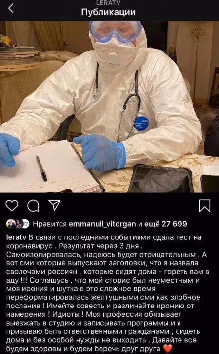 """""""Идиоты!"""": Лера Кудрявцева проверяется на коронавирус и грозит людям адом"""