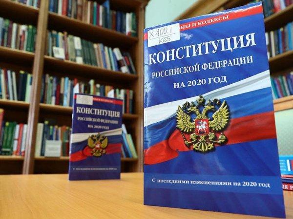 """Конституционный суд признал законными поправки в Конституцию, включая """"обнуление"""" путинских сроков"""
