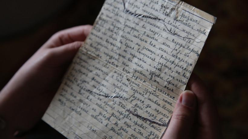 «Письмо солдату. О детях войны»: как школьникам Подмосковья принять участие в акции
