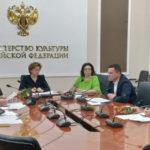Проект Концепции развития библиотечного дела обсудили в Минкультуры России