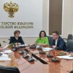 Проект Концепции развития библиотечного дела обсудили в Минкультуры России на заседании рабочей группы