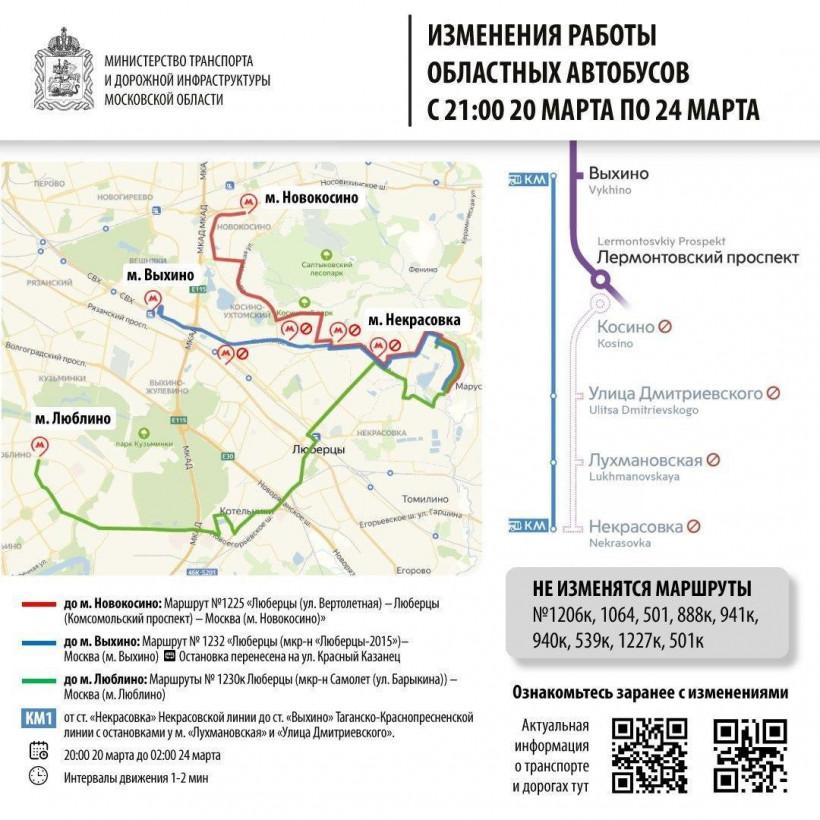 Схема движения автобусов в область изменится из-за закрытия участка Некрасовской линии метро