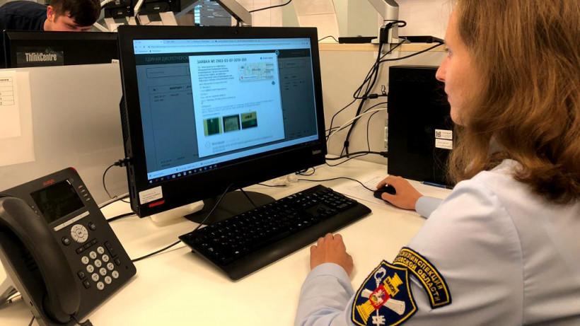 Сотрудники Госжилинспекции Подмосковья обработали более 45 тыс. поступивших в ЕДС заявок