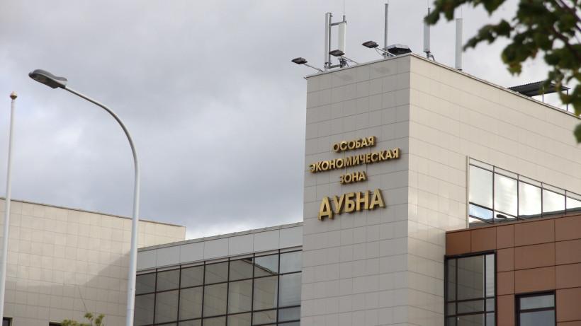 Территория ОЭЗ «Дубна» в Подмосковье увеличится на 62 га для новых резидентов
