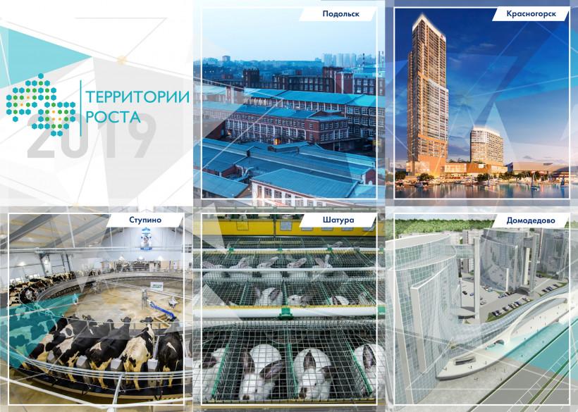В Подмосковье определены пять победителей «Территорий роста 2019»
