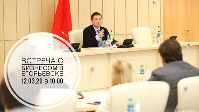 Вадим Хромов встретится с бизнес-сообществом Егорьевска 12 марта