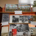 Выставка «Не женщины придумали войну»