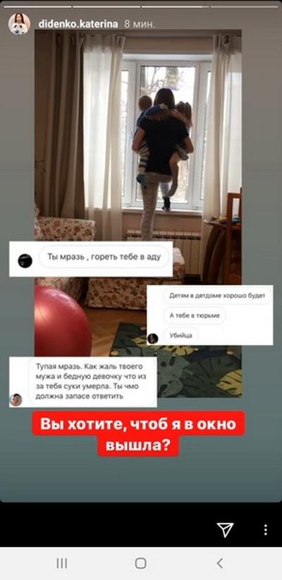 Затравленная после гибели мужа в бане блогер Диденко шагнула в окно с детьми