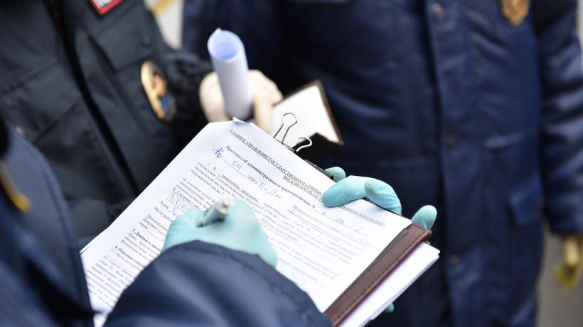 Более 180 нарушений режима самоизоляции выявили в Подмосковье за день