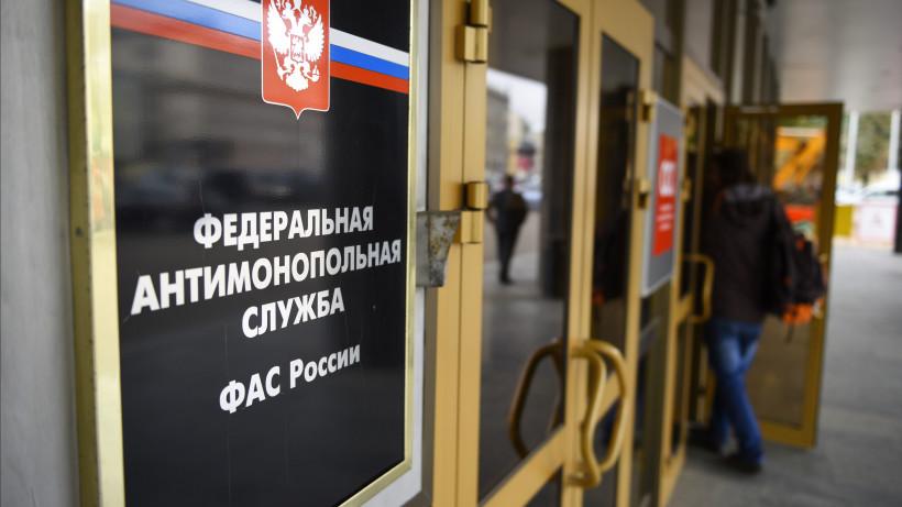 Две подмосковные компании нарушили антимонопольное законодательство