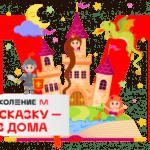 Федеральный проект «В сказку – из дома»: волонтеры прочитают сказки детям по телефону