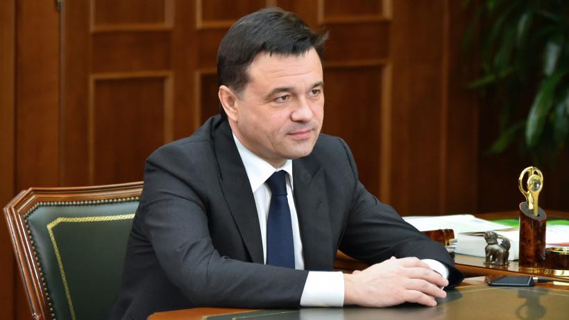 Губернатор поздравил жителей Подмосковья с Пасхой