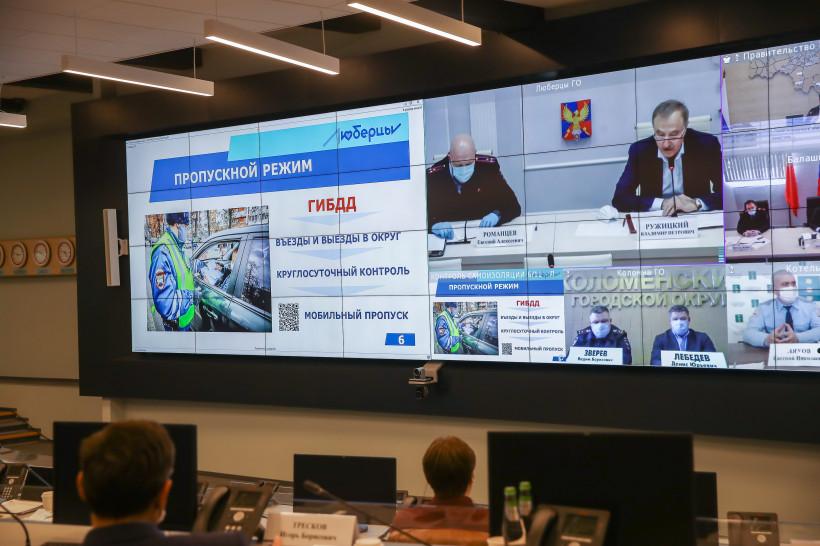 Губернатор провел совещание по противодействию распространению Covid-19 в Подмосковье