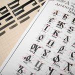Исторический онлайн-экскурс «Зарождение славянской письменности»