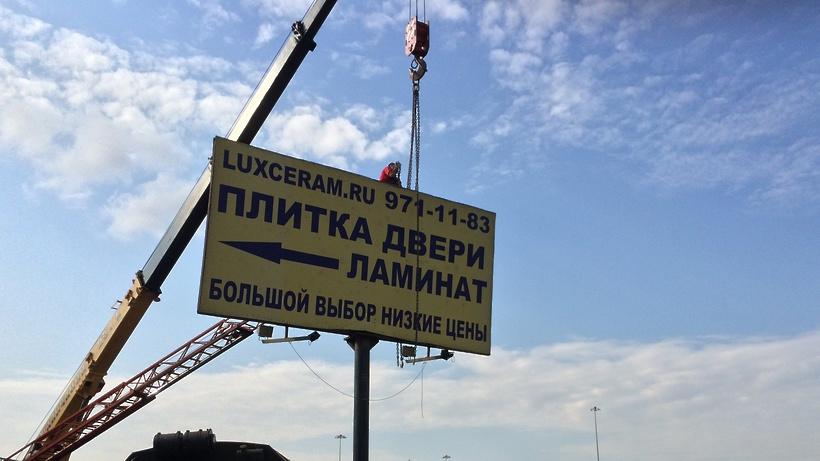 Малый и средний бизнес сможет бесплатно арендовать рекламные конструкции в Подмосковье