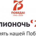 Мероприятия «Библионочи-2020» пройдут в онлайн-формате