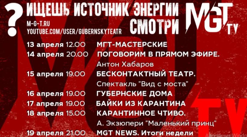 Московский губернский театр создал канал на YouTube МГТ ТВ