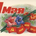 Онлайн - праздник «Мир! Труд! Май!»