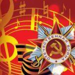 Онлайн-программа «Песни Победы»