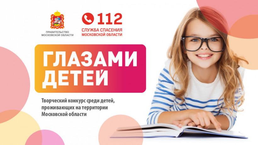 Прием заявок на конкурс «Служба спасения глазами детей» стартовал в Подмосковье