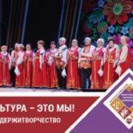 Продолжается отборочный видеотур Всероссийского фестиваля-конкурса любительских творческих коллективов