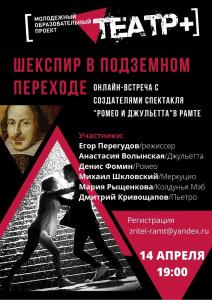 РАМТ проведет онлайн-встречу «Шекспир в подземном переходе»