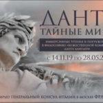 РГБ проводит онлайн-чтения «Божественной комедии» Данте