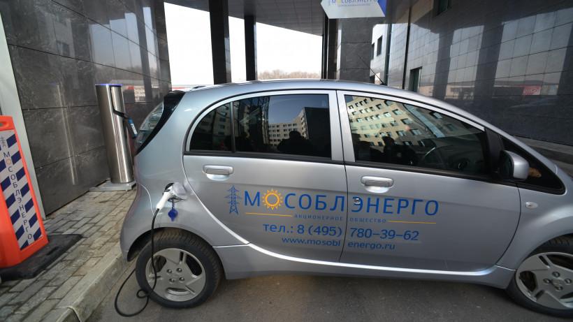 Сорок новых зарядных станций для электромобилей появится в Подмосковье во втором квартале