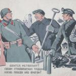 Виртуальная выставка «Плакаты войны»