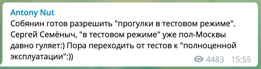 «А в 18:00 перекличка!»: соцсети высмеяли график прогулок по Москве