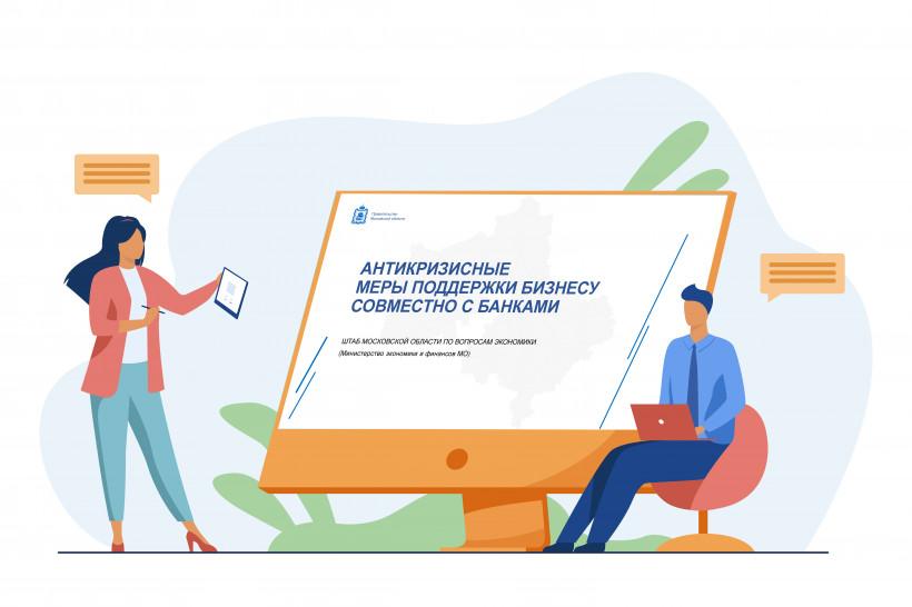 Антикризисная поддержка бизнеса в Подмосковье: почти 4,5 тысячи предпринимателей получили помощь через банки
