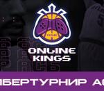 Ассоциация студенческого баскетбола провела турнир по интерактивному баскетболу