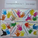 Беседа:«Толерантность путь к миру»