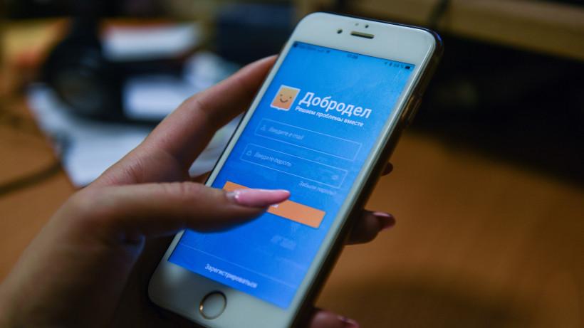 Более 1,8 млн человек в Подмосковье зарегистрировались на портале «Добродел»