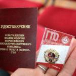 Более 3,5 тысяч знаков отличия ГТО будет выдано в Подмосковье по итогам I квартала 2020 года