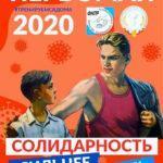 Более 5 тысяч подмосковных спортсменов приняли участие в первомайской интернет-акции профсоюзов