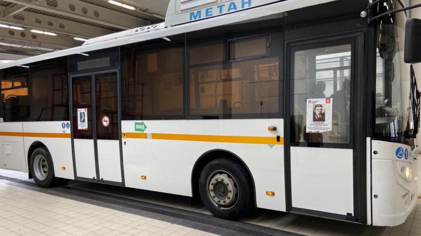 Более 500 портретов участников ВОВ разместили в окнах автобусов в Подмосковье
