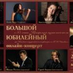 ЦМШ при Московской консерватории отметит 85-летие в режиме онлайн