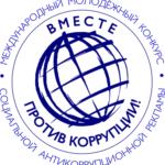 Генпрокуратура проведет международный антикоррупционный конкурс