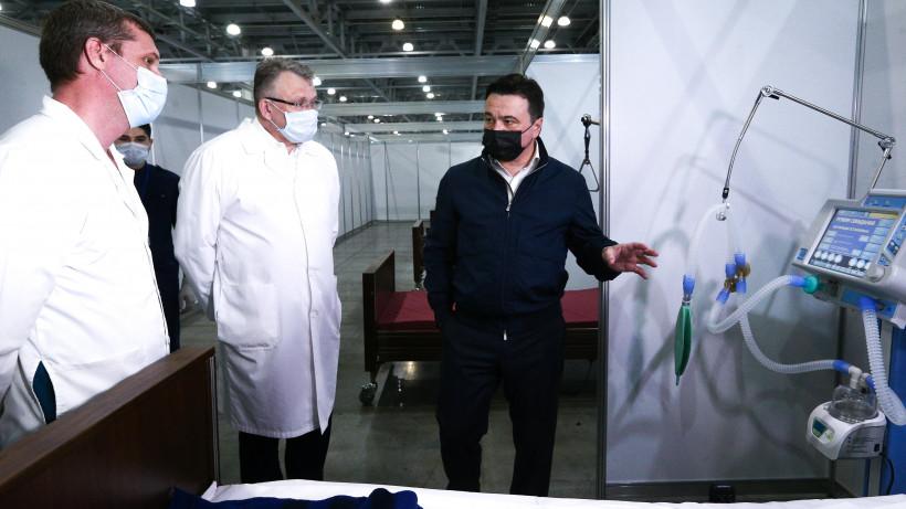 Губернатор проверил готовность инфекционного центра в «Крокус Экспо»