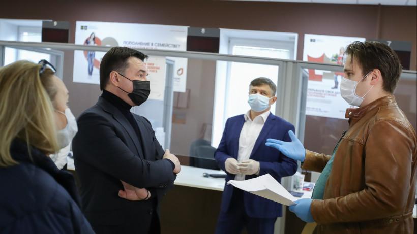 Губернатор проверил готовность к открытию МФЦ в Истре