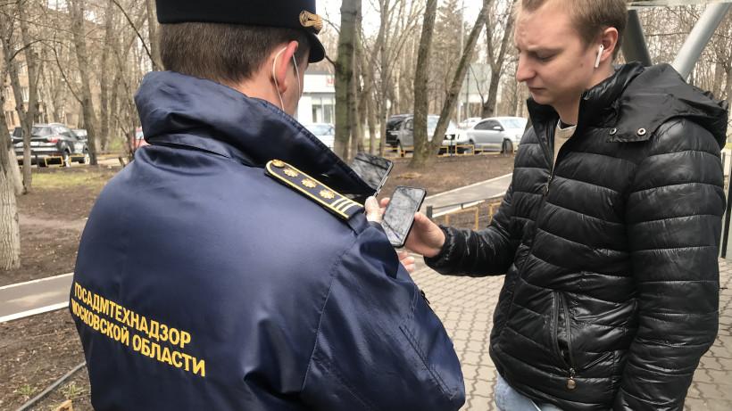 Инспекторы Госадмтехнадзора Подмосковья проверили наличие пропусков у 996 граждан за день