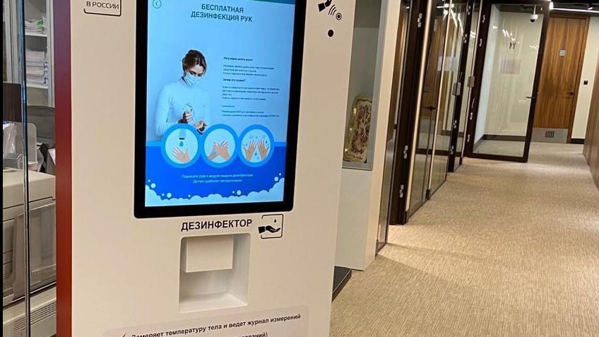 Интерактивное оборудование из Подмосковья будут использовать для профилактики коронавируса