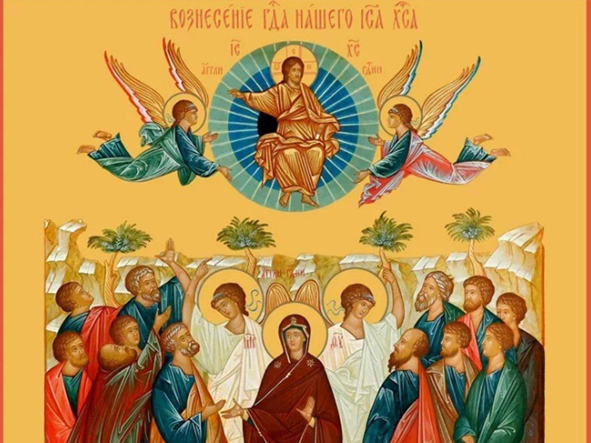Какой сегодня праздник: 28 мая 2020 года отмечается церковный праздник Вознесение Господне