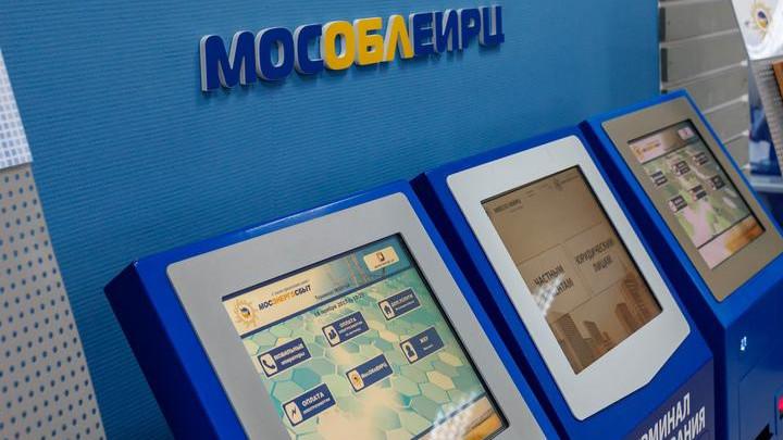 Кассовые пункты МосОблЕИРЦ возобновят работу в четырех городских округах