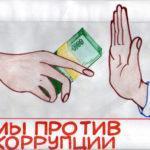Конкурс «Стоп коррупция»