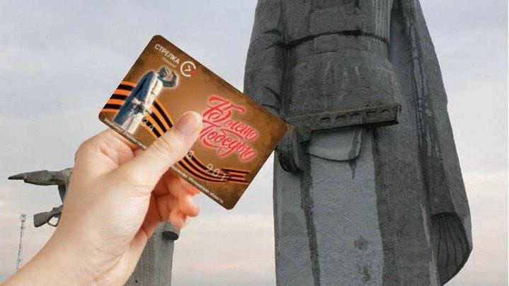 Лимитированная серия карт «Стрелка-Тройка» поступят в продажу 15 мая